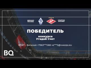 Угадай счет - победитель 3 этапа конкурса (по итогам матча Динамо-Спартак)