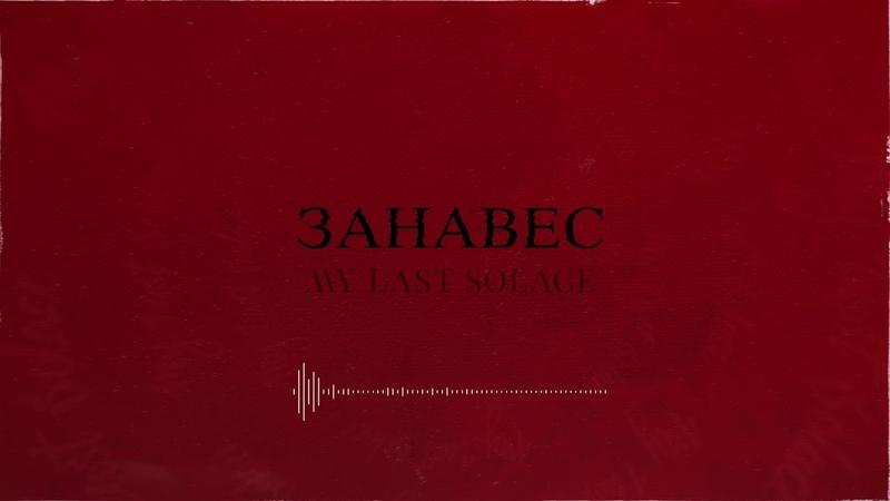 My Last Solace - Занавес