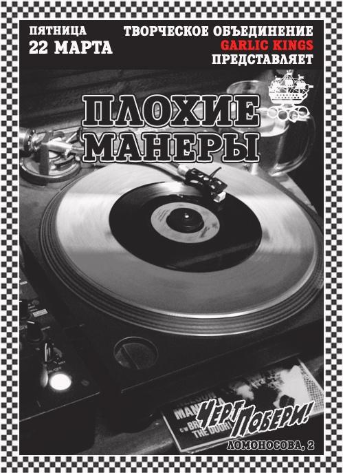 22.03 Плохие манеры в баре ЧП!