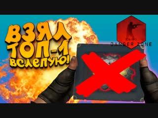 SHIMOROSHOW ВЗЯЛ ТОП-1 ВСЛЕПУЮ! - ГОЛОДНЫЕ ИГРЫ В КС! - ЗАПРЕТНАЯ ЗОНА В CS_GO!