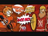LIVE! «Амурские Тигры» - «Русские Витязи» (30.12 – 06:00)