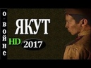 Фильмы 2017 Якут военный фильм новинка о снайпере Новые фильмы