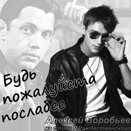 Алексей Воробьёв альбом Будь пожалуйста послабее