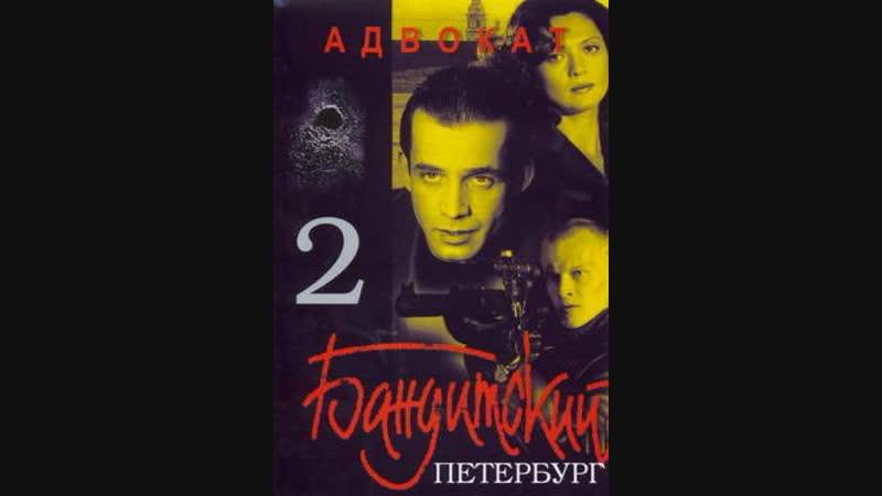 Бандитский Петербург 2 сезон Адвокат 7 8 серии 2000