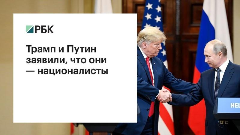 Трамп и Путин заявили, что они — националисты