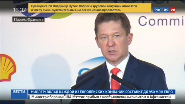 Новости на Россия 24 • Северный поток 2 согласован несмотря на прогнозы скептиков