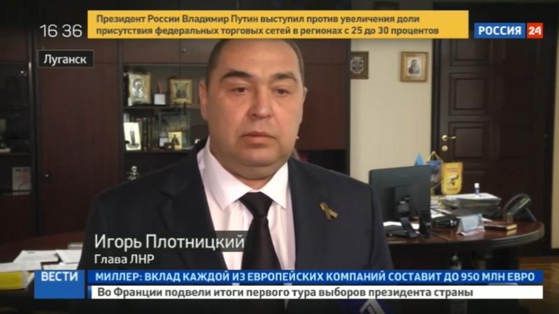 Новости на Россия 24 • ЛНР: машину ОБСЕ подорвали трое украинских диверсантов