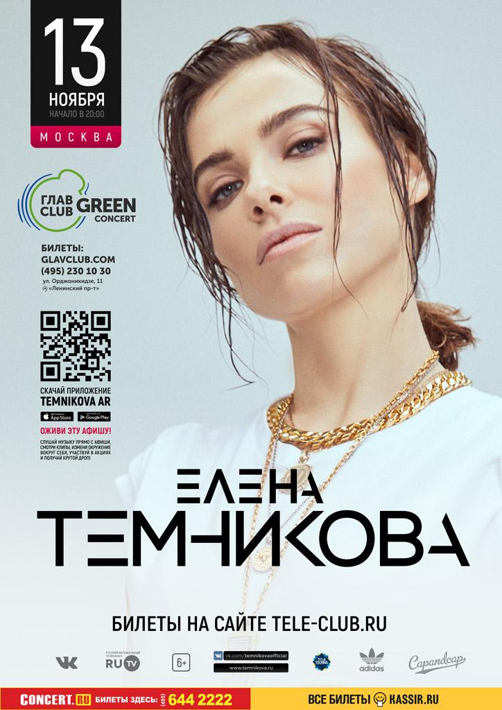 Афиша Москва Елена Темникова 13 ноября Главклуб / МСК