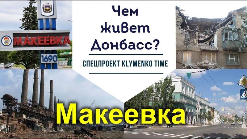 Макеевка. По ту сторону. Чем живет Донбасс?