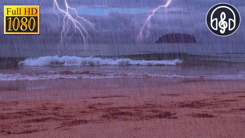 Успокаивающий Шум Моря с Дождем и Громом 8 Часов Для Глубокого Сна и Релаксации