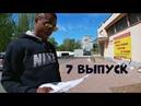 Цвет настроения черный 7 серия Пепс задаёт вопросы из школьной программы