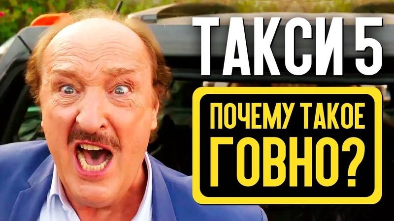 ТАКСИ 5 ПОЧЕМУ ТАКОЕ ГОВНО Как Люк Бессон оказался на грани банкротства обзор фильма