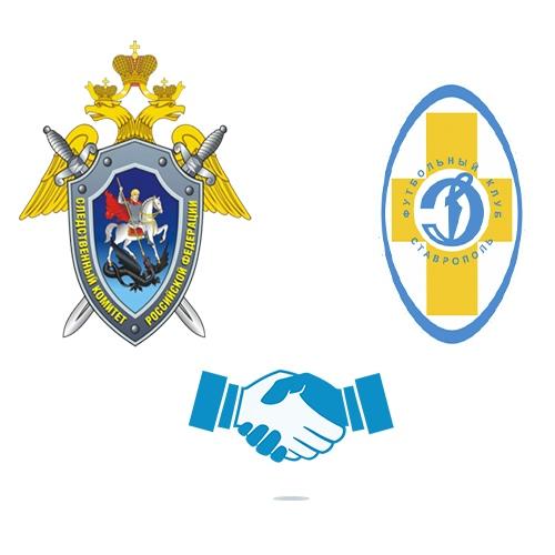 Динамовцы договорились о сотрудничестве со Следственным управлением