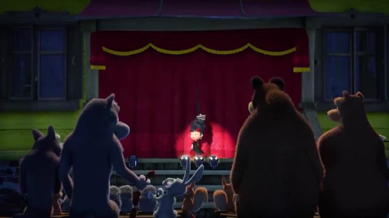 Маша и Медведь Ромео и Джульетта 📯 Вся жизнь театр