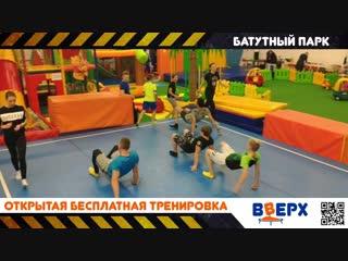 Открытая бесплатная тренировка от батутного парка