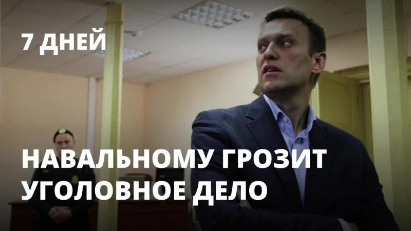 Навальному грозит уголовное дело - 7 дней с Дмитрием Козенко