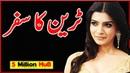 Meri Sachi Kahani   Train Ka Safar   true story   5 Million HuB
