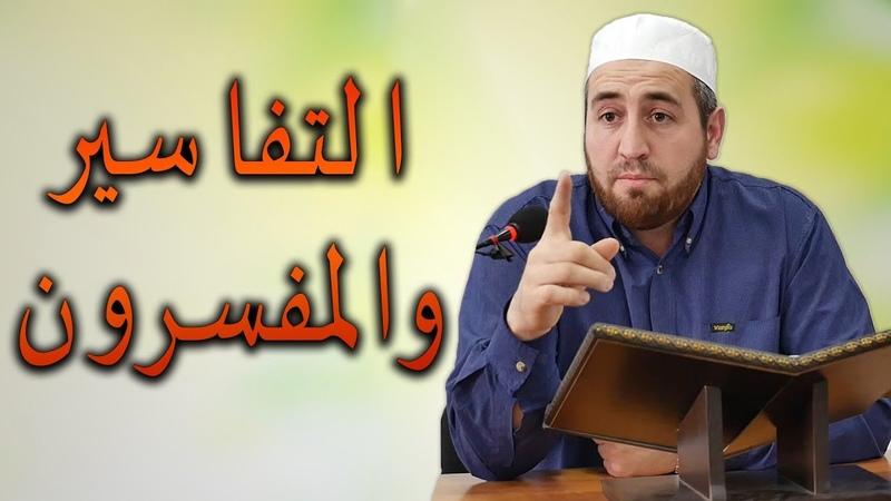المحاضرات في تفسير القرآن الكريم┇الشيخ ع1576