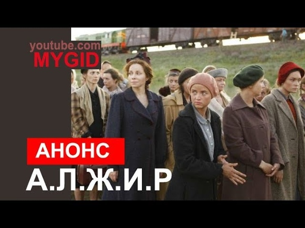 АЛЖИР сериал 2019 1 2 3 4 5 6 7 8 9 10 11 12 серия онлайн все серии Дата выхода НТВ