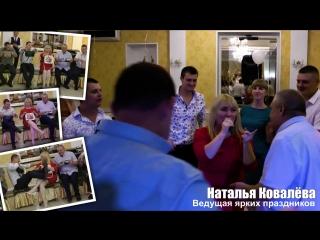 Эмоции, которые не повторяются. Свадьба Дмитрия и Екатерины. Ведущая ярких праздников Наталья Ковалёва.