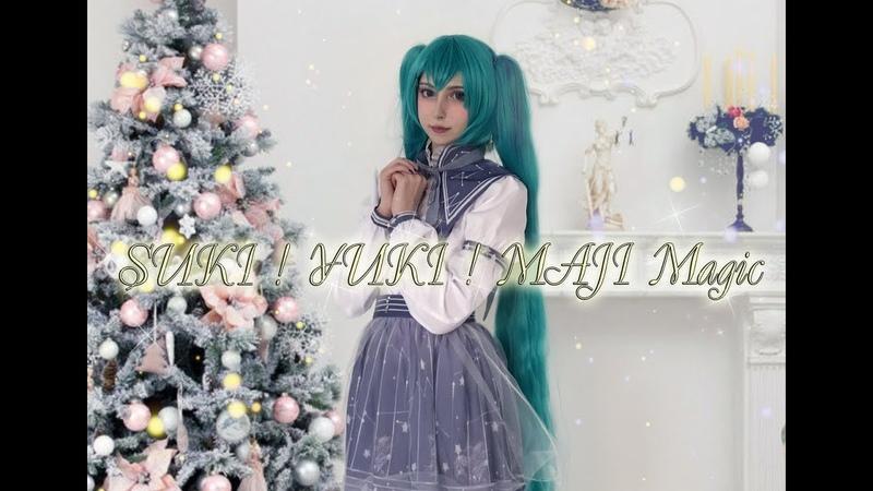 【Rose Mills】 SUKI ! YUKI ! MAJI Magic/ 好き!雪!本気マジック / Love! Snow! Really Magic 【Miku Hatsune】