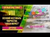 VIII Осенний фестиваль творчества Хобби маркет 06.10.2018 в ТГ Алмаз
