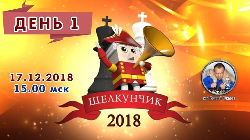 🌰 Щелкунчик 2018. 1 тур 🎤 Сергей Шипов ♕ Шахматы
