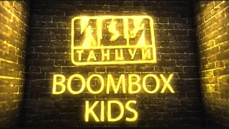 BOOMBOX KIDS