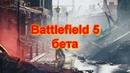 Battlefield 5 бета ● на Xbox One X запись Live Gamer HD C985
