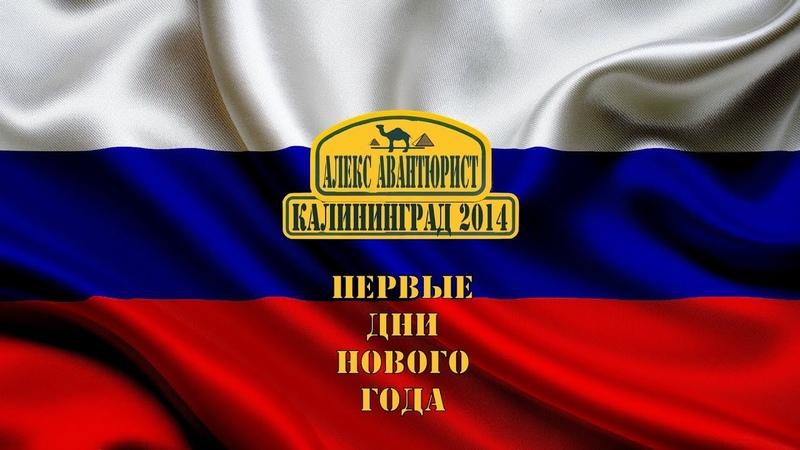 Калининград 🇷🇺 Первые дни Нового Года Алекс Авантюрист Как просыпается город