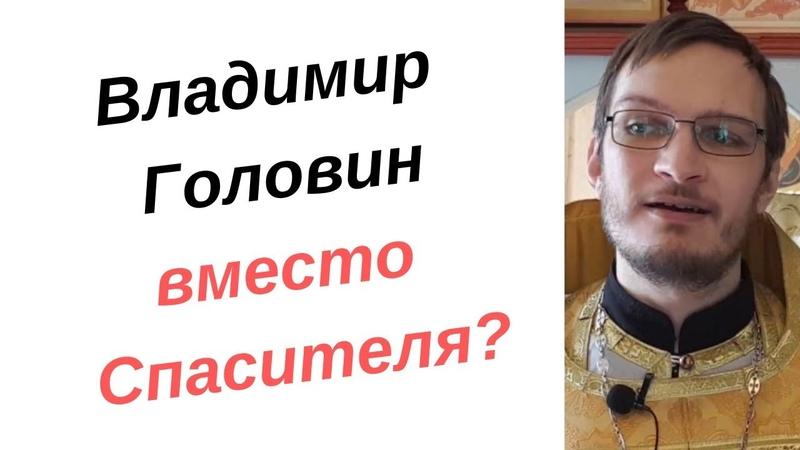 Отец Владимир Головин Когда батюшка вместо Иисуса Христа