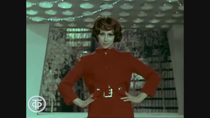 Мода-70. Показывает Майя Плисецкая (1969)
