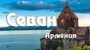 3 Армения Севан первые впечатления Монастырь Севанаванк Kavkaz