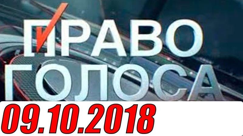 Право голоса 09.10.2018 УКРАИНА: ОБВИНЯЙ И ВЛАСТВУЙ?! 09.10.18