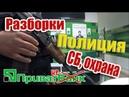 Разборки в ПриватНебанк - полиция, СБ, автоматы, охрана, юристы смотрите и удивляйтесь! Приватбанк.