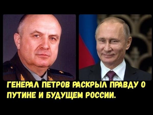 Генерал Петров раскрыл правду о Путине и будущем России. - YouTube