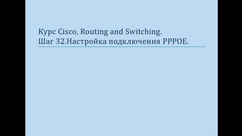 Курс Cisco, Routing and Switching Шаг 31 Настройка коммутатора третьего уровня в качестве ядра LAN