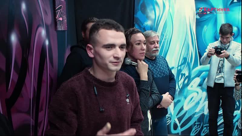 Выставка граффити художника Дмитрия Сумбаева - YD. Оренбург 07.12.2018.