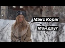 Макс Корж - Мой друг (cover by Даша Волосевич)