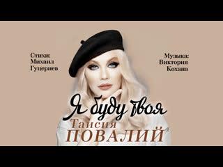 Таисия Повалий - Я буду твоя (Official lyric-video)