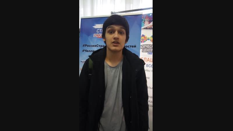 Студент ДГТУ Дмитрий участвует в Челлендже Успеха «Россия страна возможностей». Ты тоже можешь присоединиться к нашей эстафете,