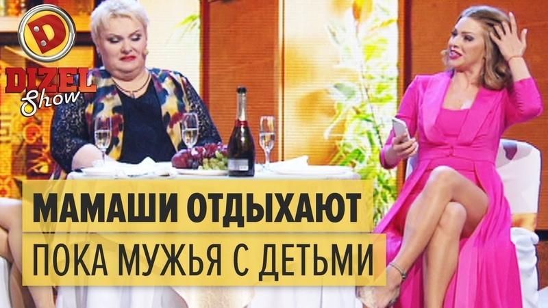 Как развлекаются мамаши пока папы дома с детьми сидят Дизель Шоу 2018 ЮМОР ICTV