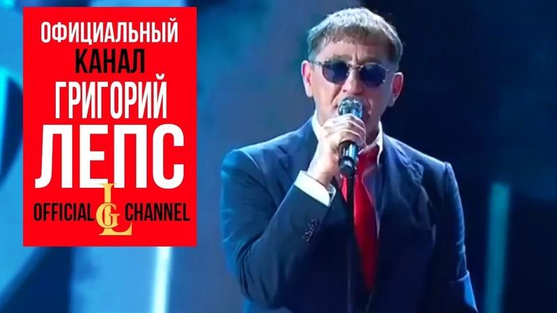 Григорий Лепс - Аэропорты (Новая волна 2018, Live)
