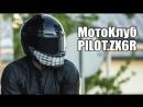 PilotZX6R о МотоКлубах Зачем Для кого Какой в них смысл