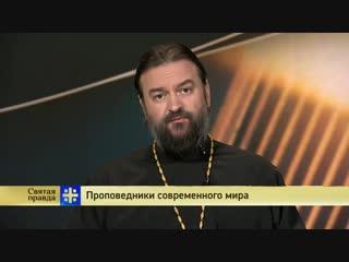 Святая правда- Проповедники современного мира. Протоиерей Андрей Ткачев