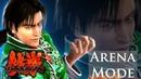 Tekken 6 - Arena Mode - Lei Wulong