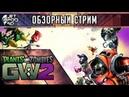 ОБЗОР игры PLANTS VS ZOMBIES GARDEN WARFARE 2 от JetPOD90 Первый взгляд на сиквел веселого шутера