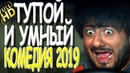 ТУПОЙ И УМНЫЙ Русская смешная комедия 2019
