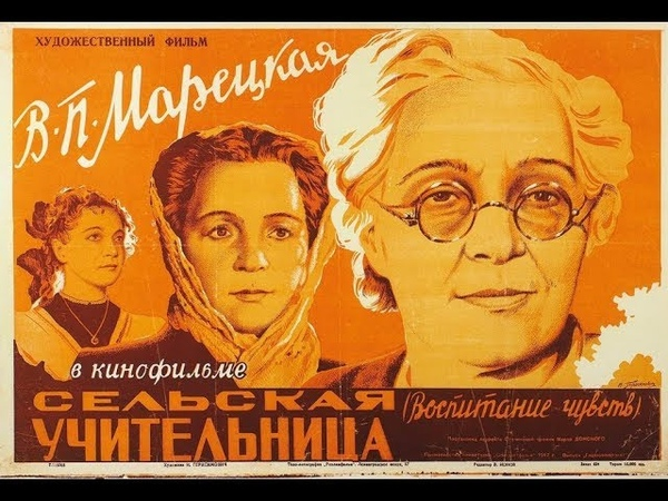 СЕЛЬСКАЯ УЧИТЕЛЬНИЦА (советский фильм киноповесть)
