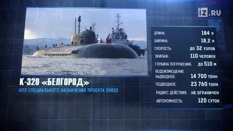 Технические характеристики подводной лодки Белгород